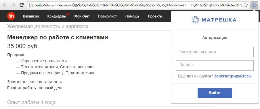 Матрёшка – новый сервис для HR-специалистов - 2