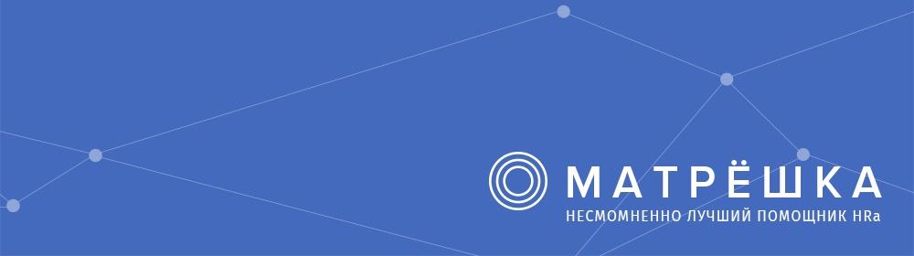 Матрёшка – новый сервис для HR-специалистов - 1