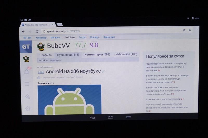 Android на x86 ноутбуке - 8