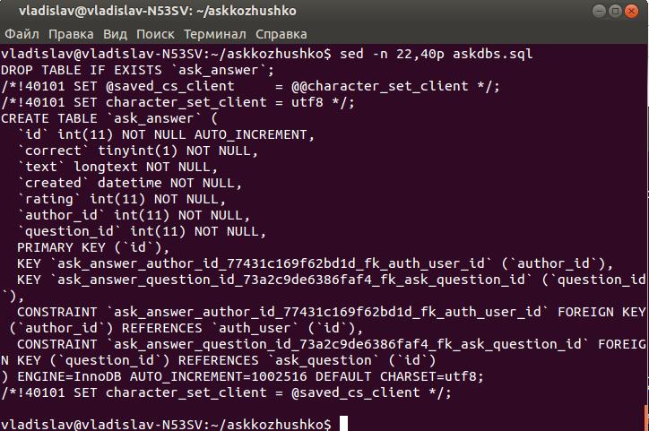 Компактный сервер для Django приложений - 7