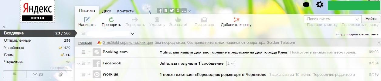 Прехедеры – еще один элемент успешного e-mail маркетинга - 5