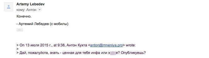 Как мы хотели «затроллить» Артемия Лебедева, а получили его «респект» и пост в ЖЖ - 7
