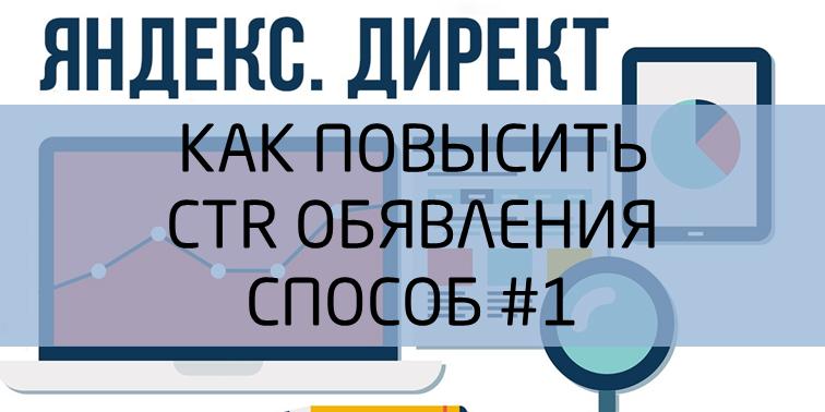 Как повысить CTR объявления в Яндекс Директ. Способ № 1 - 1