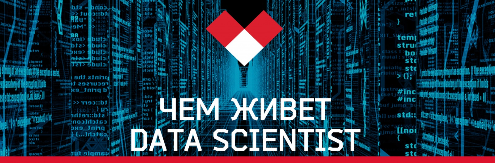 Вы не Data Scientist - 1