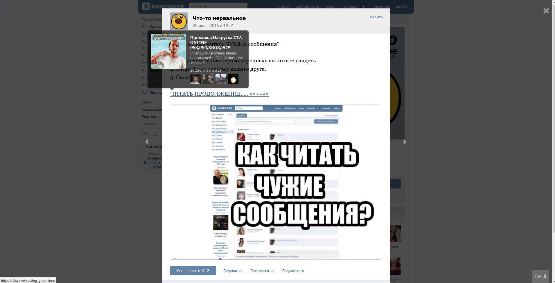 Как техподдержка Вконтакте сообщества крышует - 10