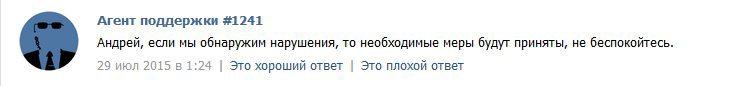 Как техподдержка Вконтакте сообщества крышует - 11