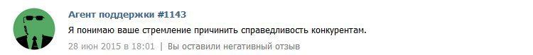 Как техподдержка Вконтакте сообщества крышует - 12