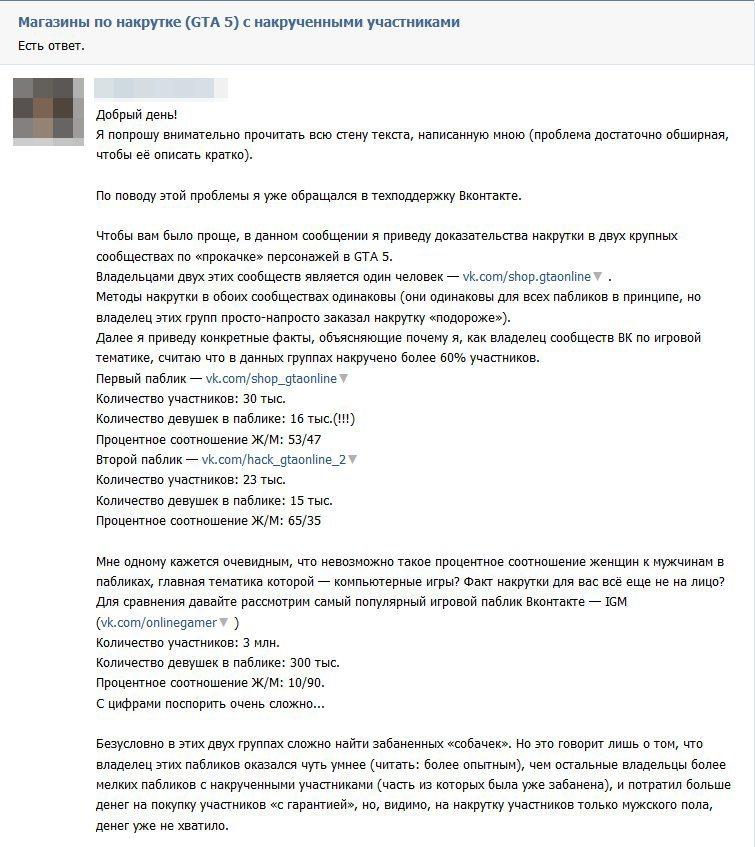 Как техподдержка Вконтакте сообщества крышует - 13