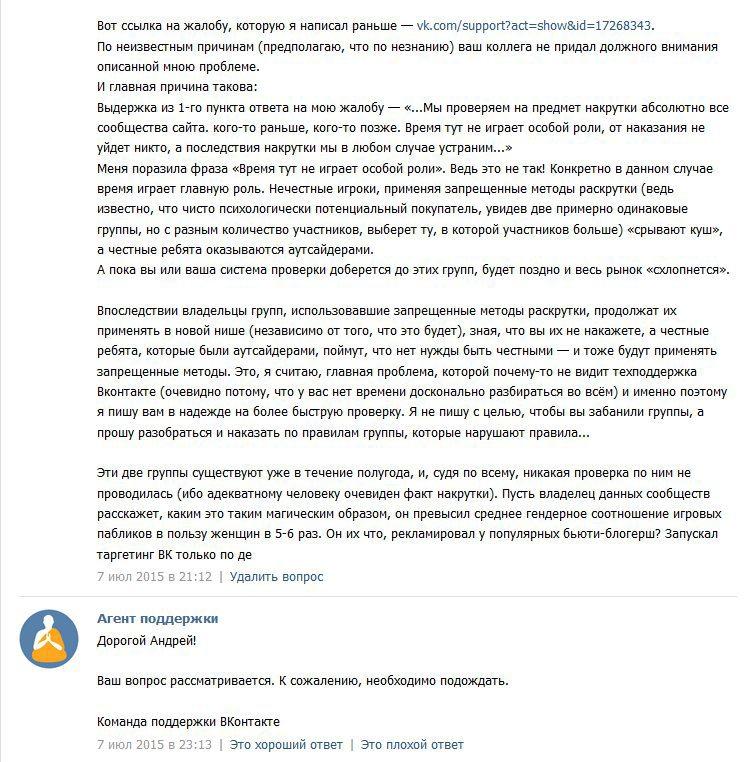 Как техподдержка Вконтакте сообщества крышует - 14