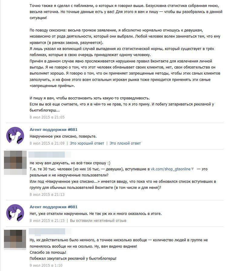 Как техподдержка Вконтакте сообщества крышует - 16