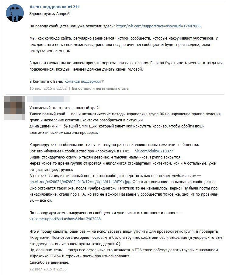 Как техподдержка Вконтакте сообщества крышует - 18