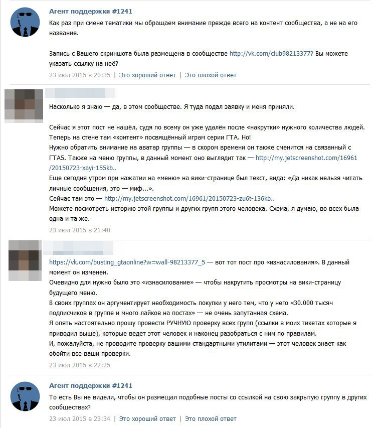 Как техподдержка Вконтакте сообщества крышует - 19