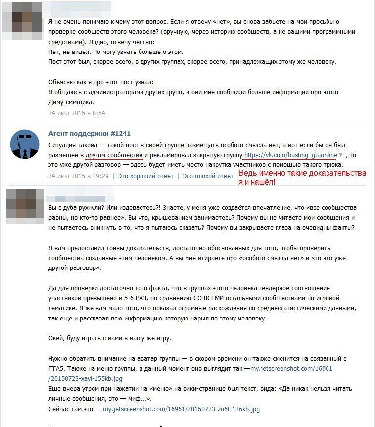 Как техподдержка Вконтакте сообщества крышует - 20