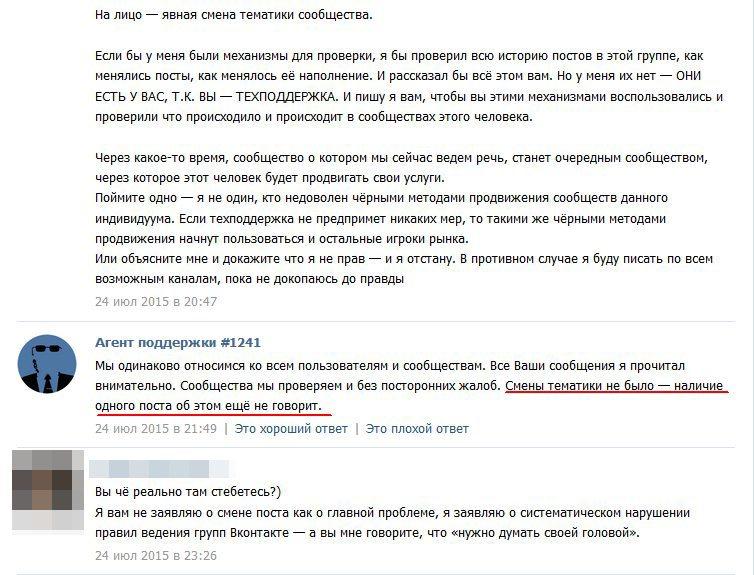 Как техподдержка Вконтакте сообщества крышует - 21