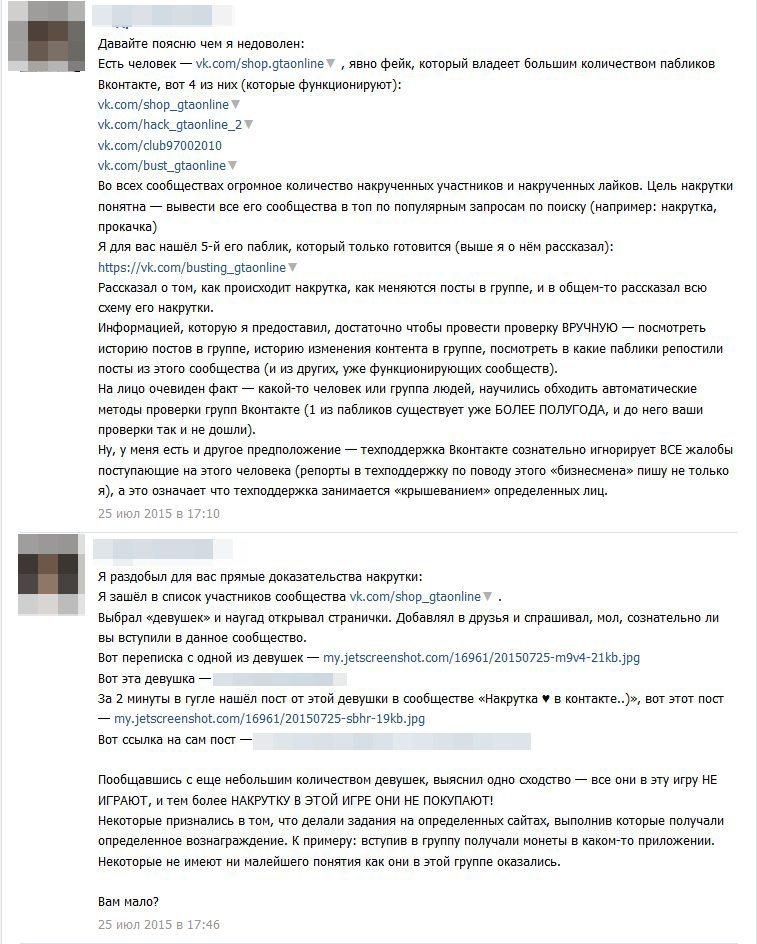 Как техподдержка Вконтакте сообщества крышует - 22