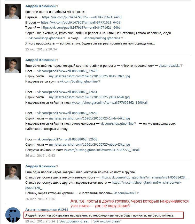 Как техподдержка Вконтакте сообщества крышует - 24