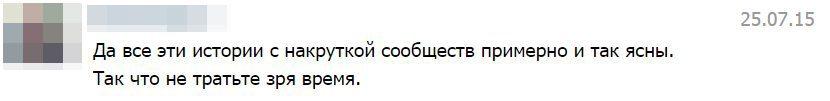 Как техподдержка Вконтакте сообщества крышует - 28