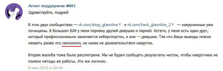 Как техподдержка Вконтакте сообщества крышует - 4