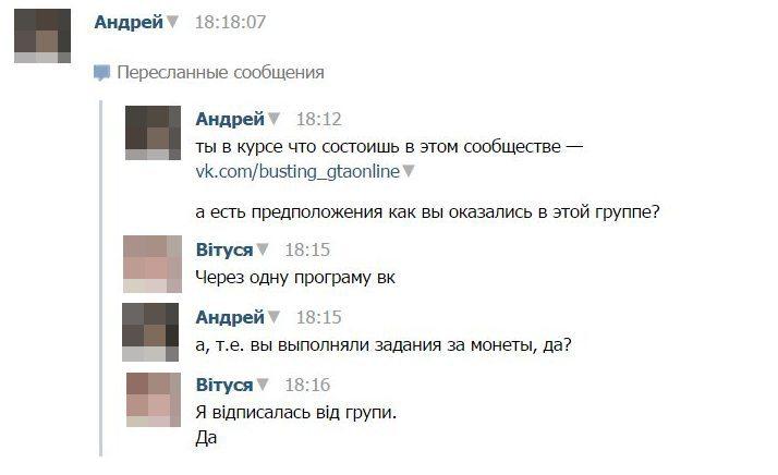 Как техподдержка Вконтакте сообщества крышует - 5