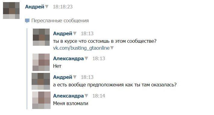 Как техподдержка Вконтакте сообщества крышует - 6