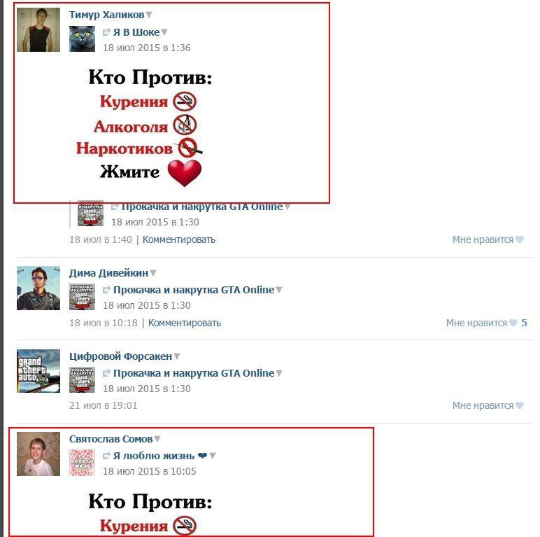 Как техподдержка Вконтакте сообщества крышует - 7