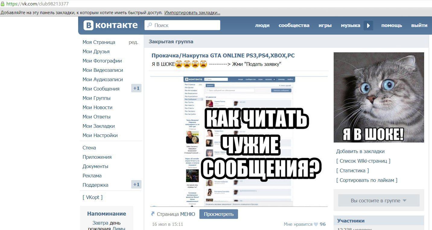 Как техподдержка Вконтакте сообщества крышует - 8