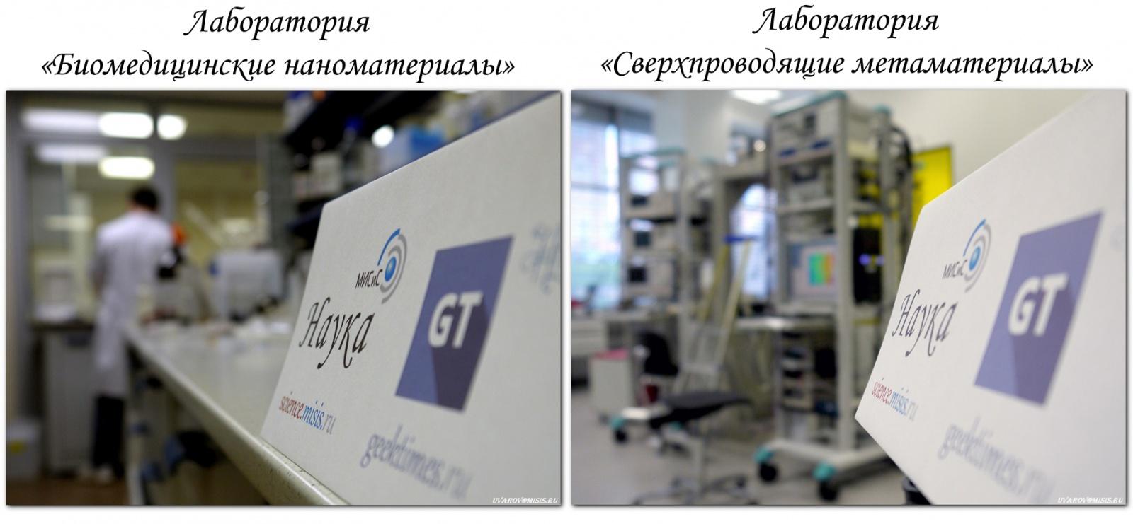 Лаборатории НИТУ «МИСиС»: от разделения наночастиц магнетита до создания квантового компьютера - 1