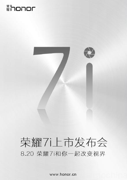 Смартфон Huawei Honor 7i появится 20 августа