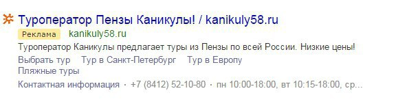 Как 7 туристических агенств в России не взяли у меня 85 000 рублей - 12