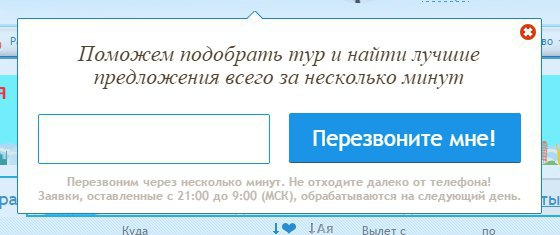 Как 7 туристических агенств в России не взяли у меня 85 000 рублей - 2