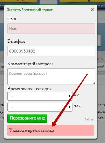 Как 7 туристических агенств в России не взяли у меня 85 000 рублей - 4