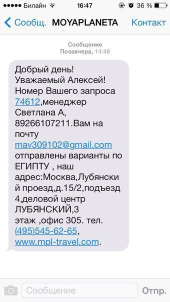 Как 7 туристических агенств в России не взяли у меня 85 000 рублей - 5