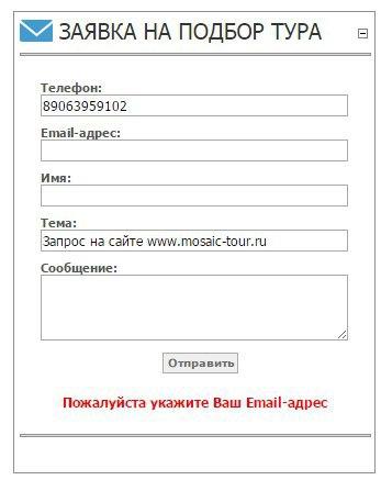 Как 7 туристических агенств в России не взяли у меня 85 000 рублей - 7