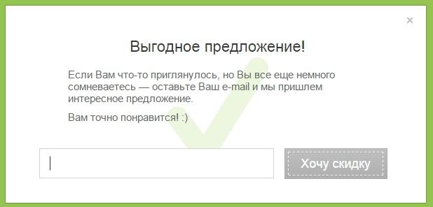 Приключения поп-апа в Рунете или 4 года нашей практики - 1
