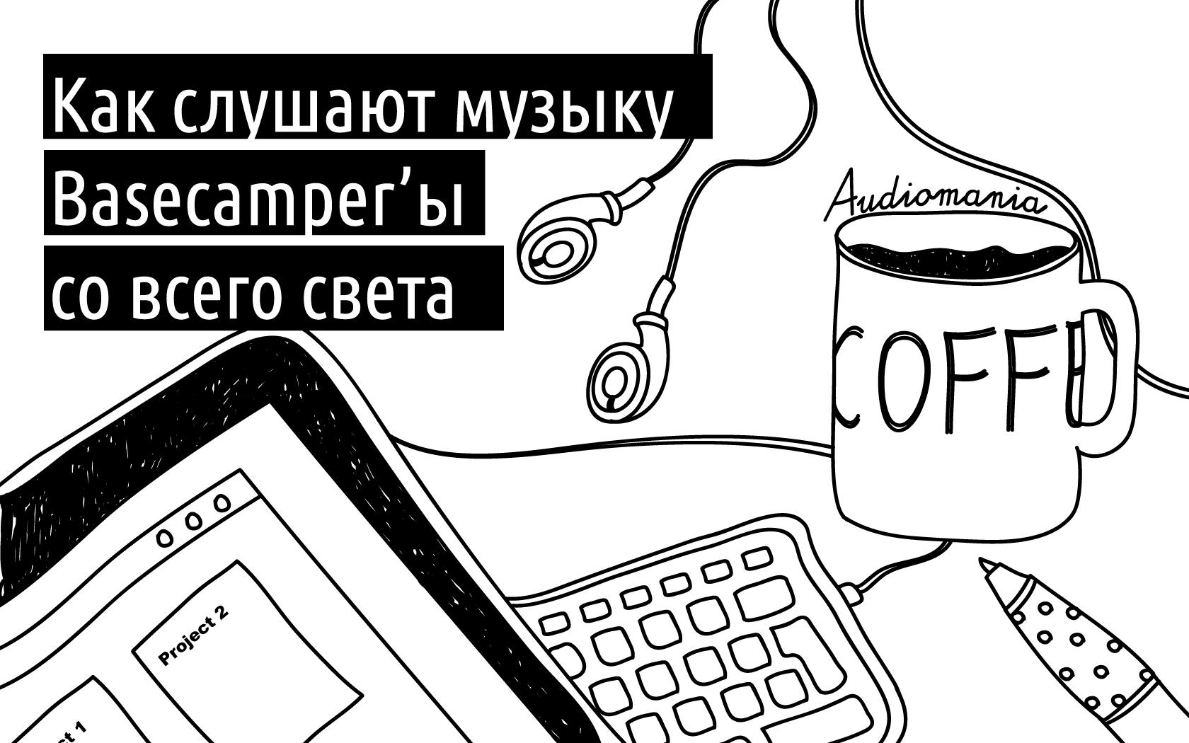 Как слушают музыку сотрудники Basecamp по всему миру - 1