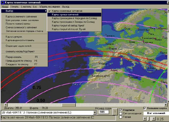 Полезный софт для любителей астрономии - 31