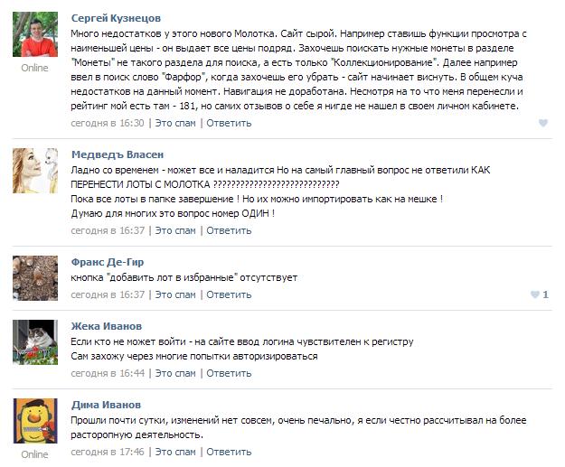 Molotok (новый) VK обсуждение