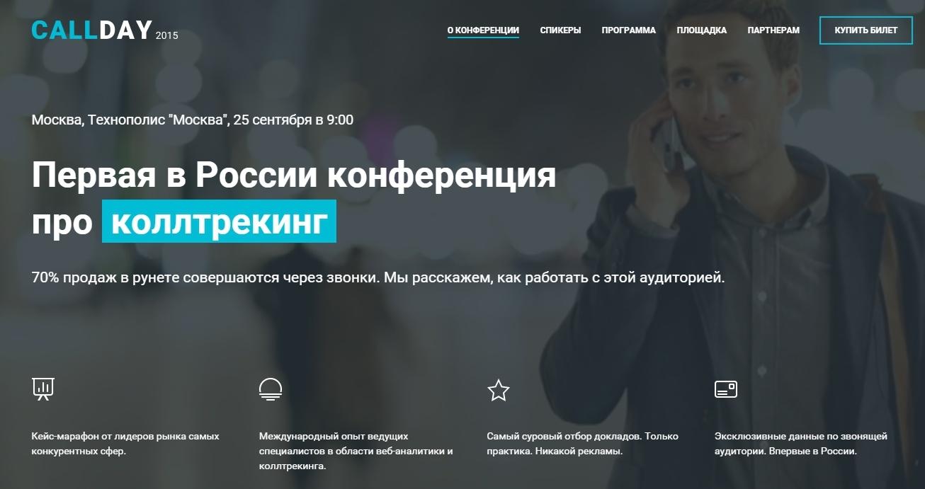 Аналитика звонков в России, США и Европе - 1