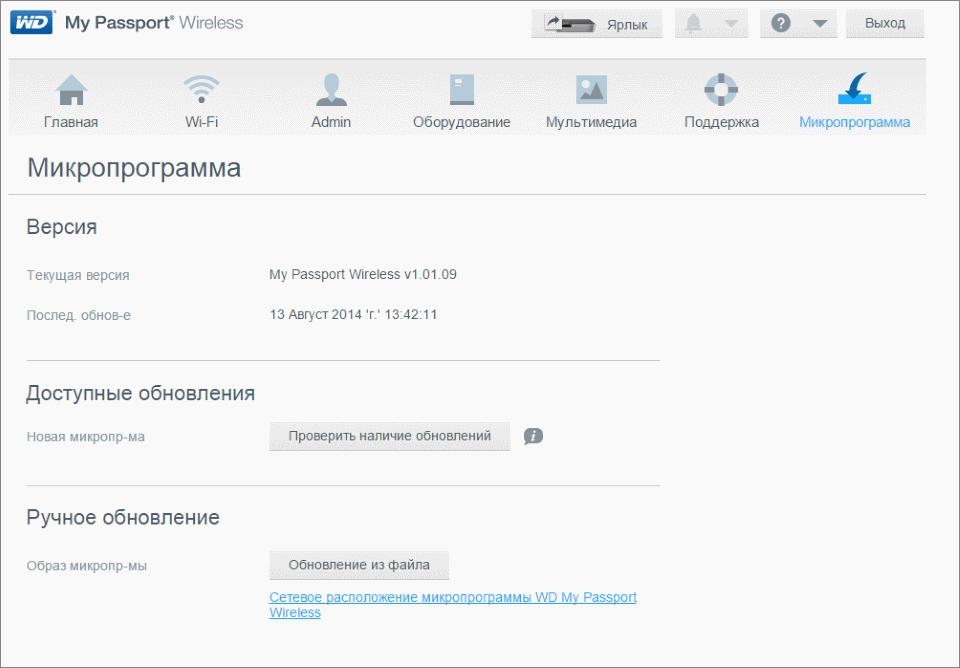 Тестирование беспроводного жесткого диска Western Digital My Passport Wireless 1 Tb - 20
