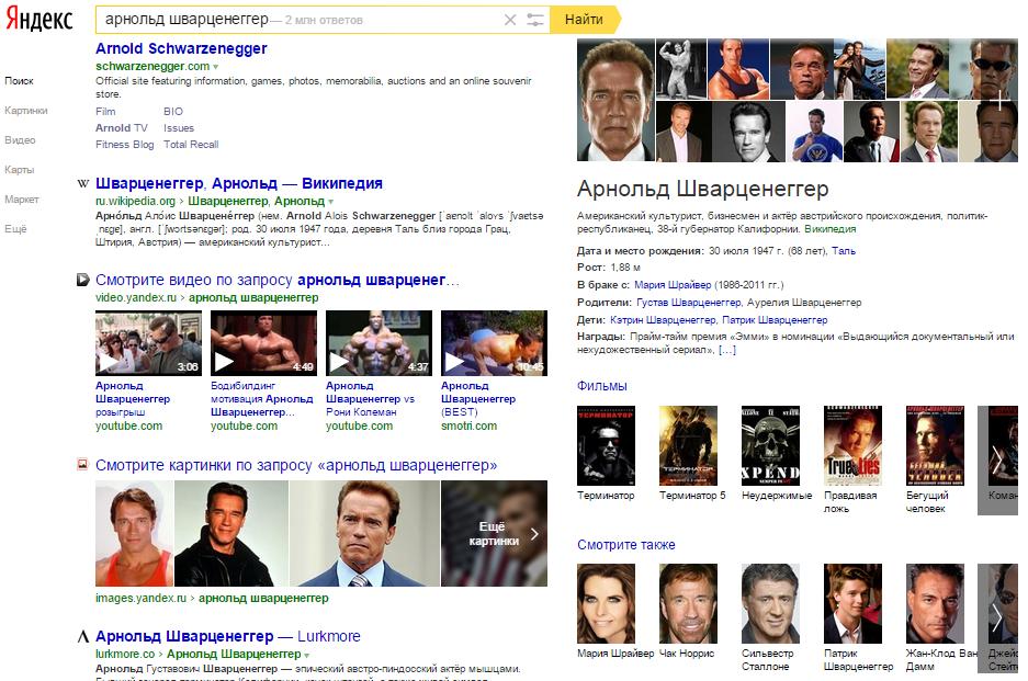 «Яндекс» отвлечёт на себя часть пользователей «Википедии» с помощью сервиса «Таймлайн» с информацией о знаменитостях - 1