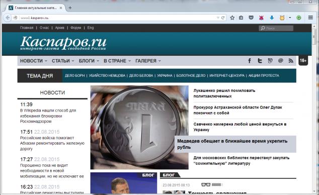 Каспаров.ru с точкой в домене через Ростелеком