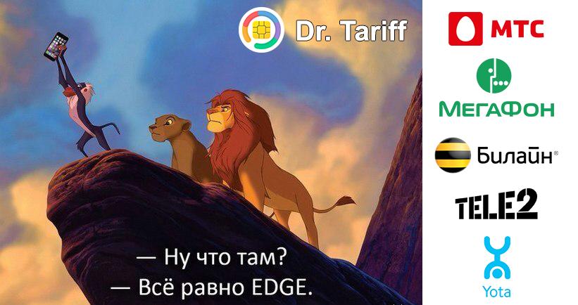 Dr. Tariff посчитал у какого сотового оператора больше 4G интернета (часть 2) - 1