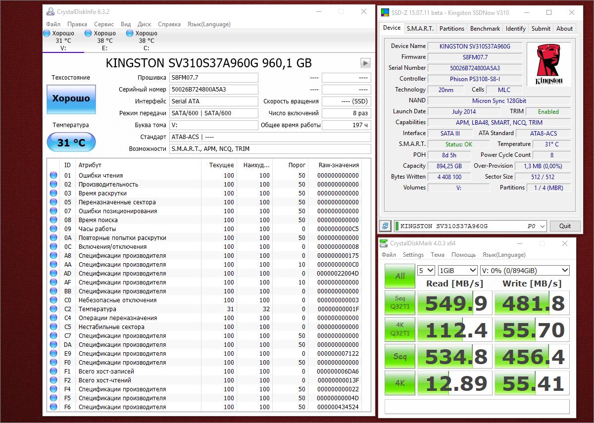 [Тестирование] Твердотельный накопитель Kingston V310 емкостью 960 гигабайт - 9