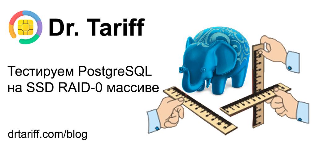 Тестируем PostgreSQL на SSD RAID-0 массиве с таблицей в 10 миллиардов записей. (Часть 1) - 1