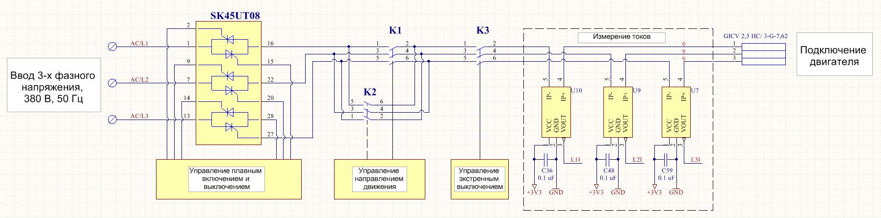 Умная плата для управления силовыми 3-х фазными нагрузками - 4