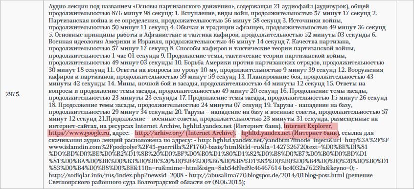 В России признаны экстремистскими Google, Яндекс и Internet Explorer
