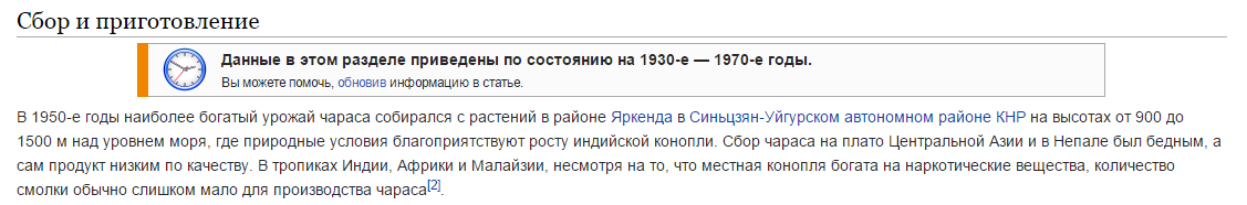 Чарас (наркотическое вещество) — Википедия