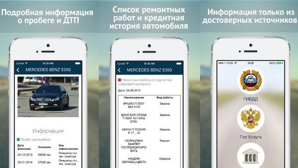 Приложение «АвтоПравда» позволит вам узнать подробную историю автомобиля и облегчит выбор подержанной машины