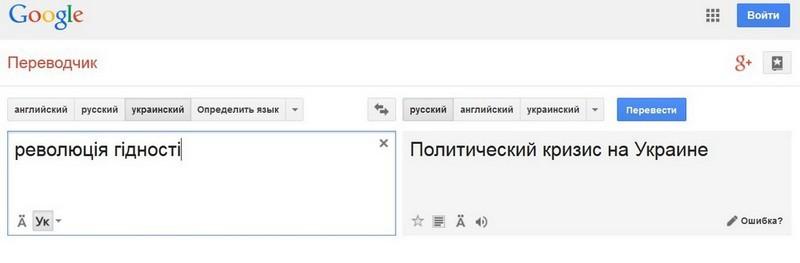 Преимущества человеческого перевода перед Google Translate - 2