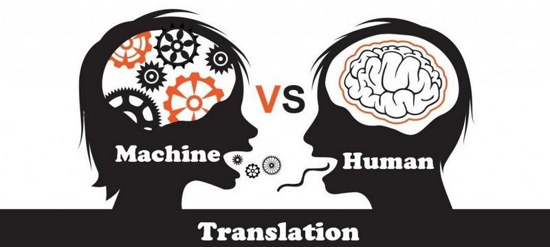 Преимущества человеческого перевода перед Google Translate - 1